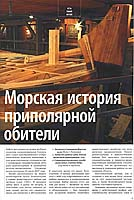 Мир музея, стр.2