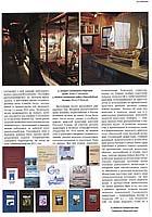 Мир музея, стр.3