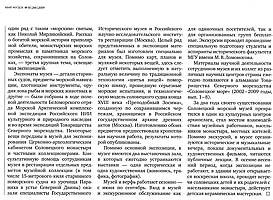 Мир музея, стр.4